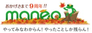 maneo(マネオ)ロゴ