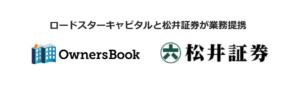オーナーズブック松井証券